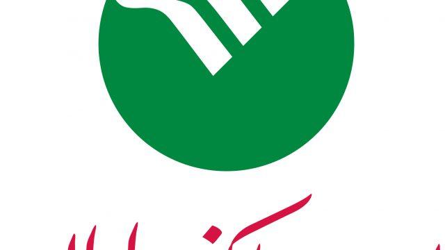 اعضای هیات مدیره پست بانک ایران