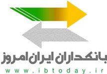 بانکداران ایران امروز